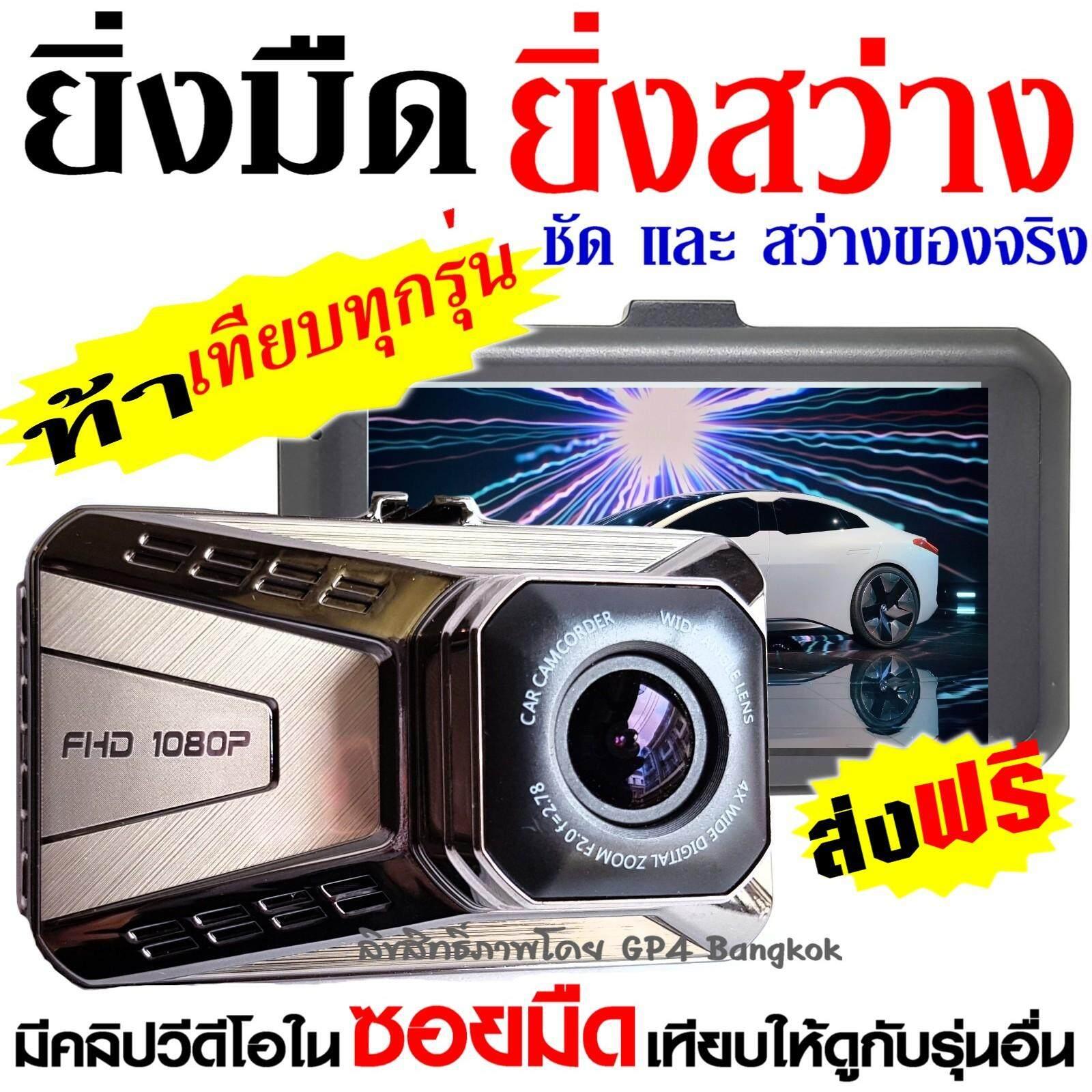 T990SE กล้องติดรถยนต์ กลางคืนสว่างที่สุด WDR + Super Night Vision + LDWS (เตือนออกนอกเลนส์) +FCWS (เตือนรถใกล้คันหน้าเกินไป) + Parking Monitor บอดี้โลหะ จอใหญ่ 3.0นิ้ว FHD 1080P เมนูไทย รุ่น T990SE (Silver)-มีคลิปวีดีโอในซอยมืดเปรียบเทียบกับรุ่นอื่นให้ดู  - ebda90f8e7d83b84c81162438044659e - รีวิวกล้องติดรถยนต์หน้า-หลัง Proof-PF800 มี GPS ราคาไม่แพง