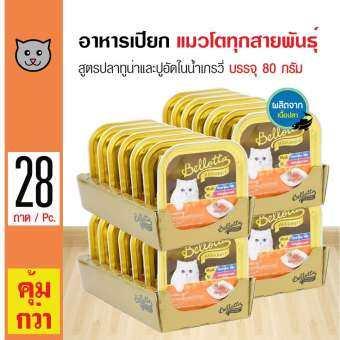 Bellotta Tuna and Crab อาหารแมว สูตรปลาทูน่าและปูอัดในน้ำเกรวี่ สำหรับแมวโตทุกสายพันธุ์ (80 กรัม/ถาด) x 28 ถาด-