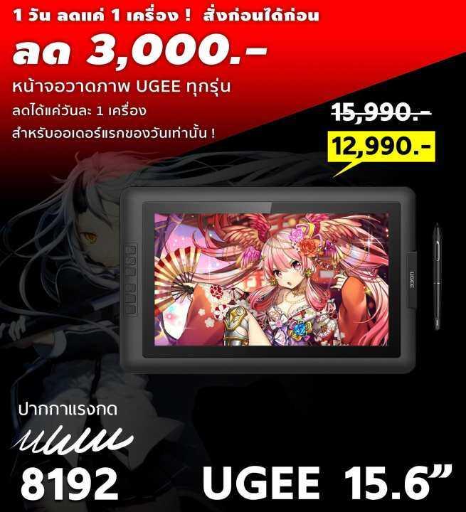 โปรโมชั่น Ugee UG2150 Monitor Tablet 21 5″ IPS FULL HD