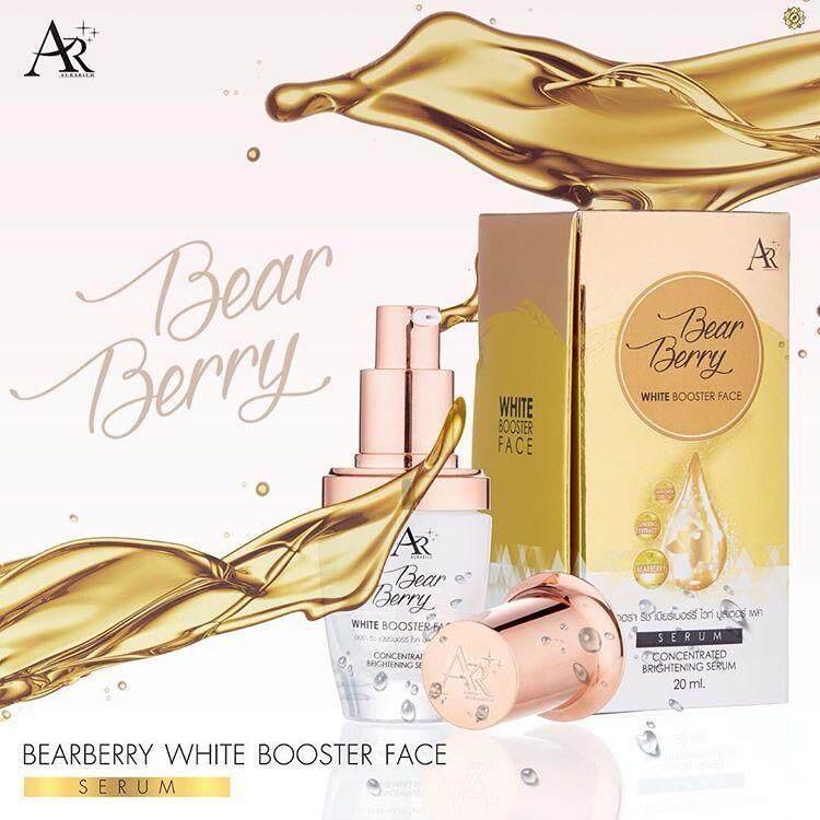 Aura Rich Bearberry White Booster เซรั่ม หน้าเด็ก ออร่า ริช ขนาด 20ml. (1 กล่อง)
