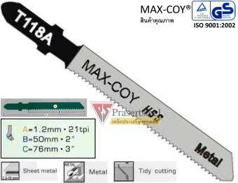 MAX-COY ใบเลื่อยจิ๊กซอ HSS ตัดเหล็ก ขนาด เบอร์ T118A (5 ใบ)
