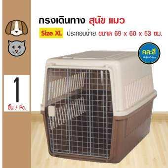 Pet Carrier กรงหิ้ว กล่องใส่สัตว์เลี้ยง กรงเดินทาง สำหรับสุนัขและแมว Size XL ขนาด 69x60x53 ซม.-