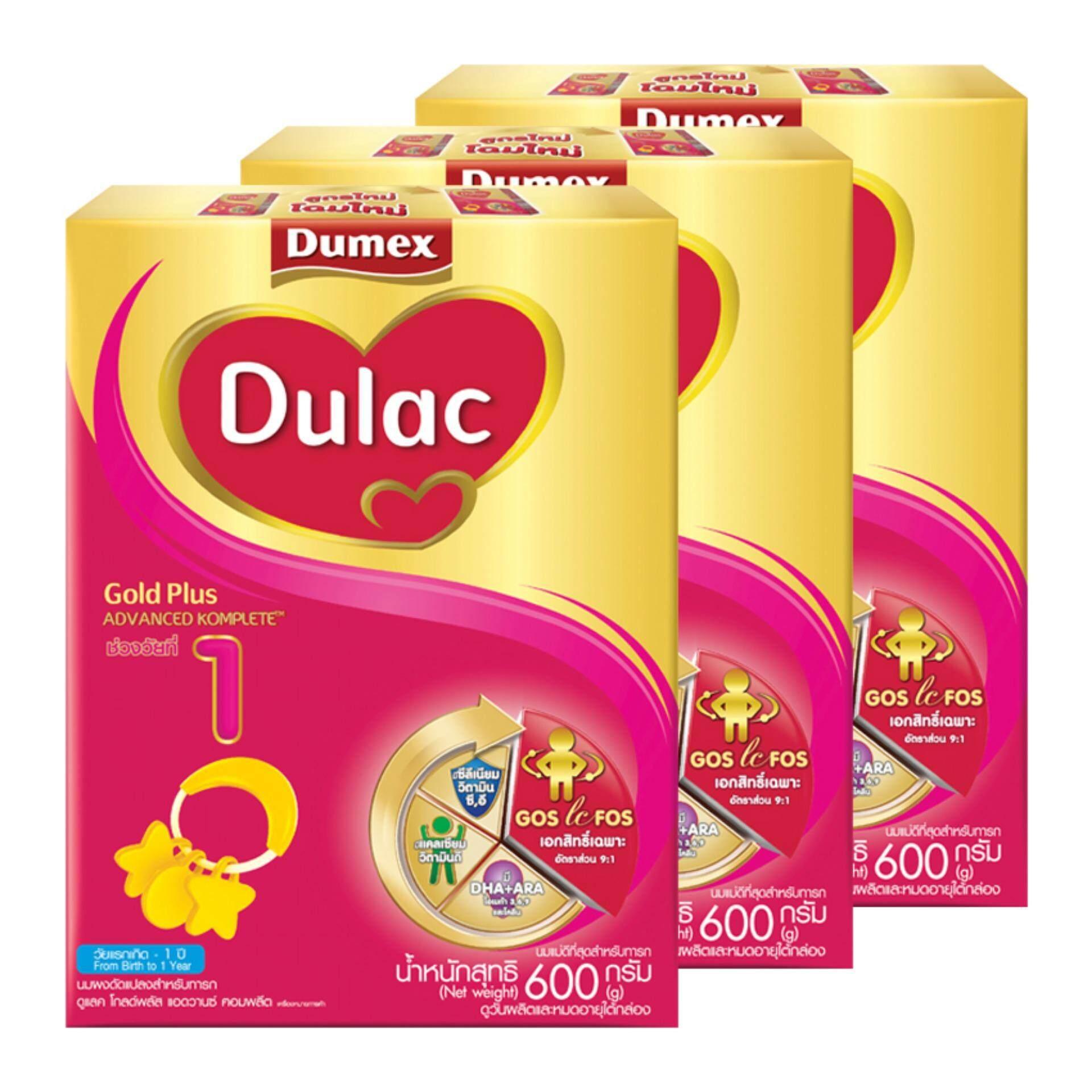 แนะนำ DUMEX ดูเม็กซ์ นมผงสำหรับเด็ก ช่วงวัยที่ 1 โกลด์พลัส 600 กรัม (ทั้งหมด 3 กล่อง)