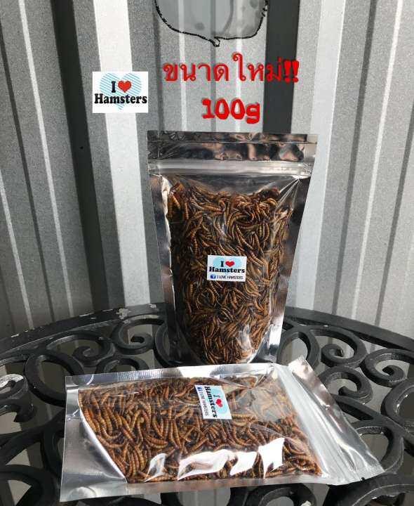 หนอนอบแห้งจากฟาร์ม HAMSTER FOOD/Dried Worms / แฮมเตอร์ / อาหารหนูและเม่นแคระ 100กรัม*2 ถุง