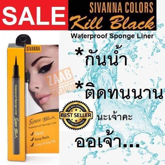 Sivanna eyeliner ของแท้ 100% (Zaab Fashion) Kill Black Waterproof Sponge Liner 24hr. ซิวานน่า คิลล์ แบล็ค อายไลเนอร์ สามารถเนรมิตดวงตาคู่สวยของคุณได้ ด้วยอายไลเนอร์ กันน้ำ และดำสนิท เขียนง่าย ไม่เลอะเทอะ ทำให้การวาดขอบตาแม่นยำ ด้ามจับถนัดมือ