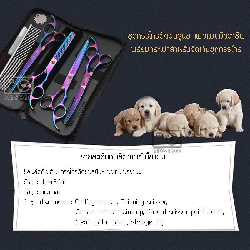 Image 2 for JIUYPAY กรรไกรตัดขนสุนัข เซทกรรไกรตัดขนแมว อุปกรณ์ตกแต่งขนสัตว์เลี้ยงแบบมืออาชีพ กระเป๋าสีดำ