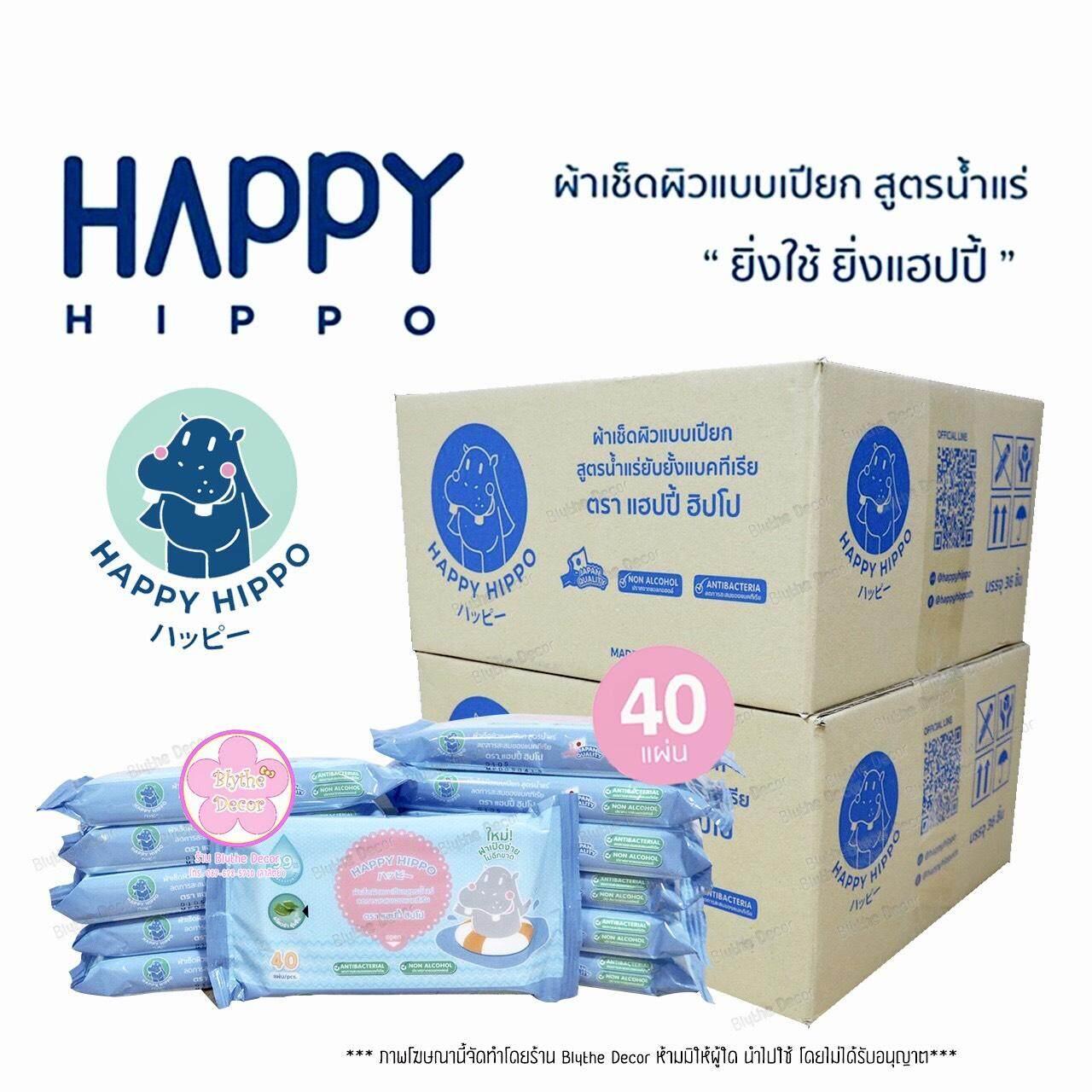 [ยกลัง] 36 ห่อ = 1440 แผ่น ทิชชู่เปียกสูตรน้ำแร่สำหรับเด็ก HAPPY HIPPO Mineral baby wipes สูตรอ่อนโยน