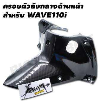 ซื้อที่ไหน ครอบตัวถังกลางด้านหน้า สำหรับ WAVE110i NEW ของแท้ศูนย์ หุ้มเคฟล่า 5 มิติ (4D0)
