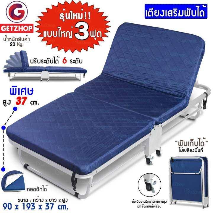 Thaibull เตียงผู้ป่วย เตียงเสริมพับได้ พร้อมเบาะรองนอน เตียงเหล็ก เตียงโครงเหล็ก มีล้อ ขนาด 90x193x37 cm. EZ-010 รุ่น 2108 (สีน้ำเงิน)