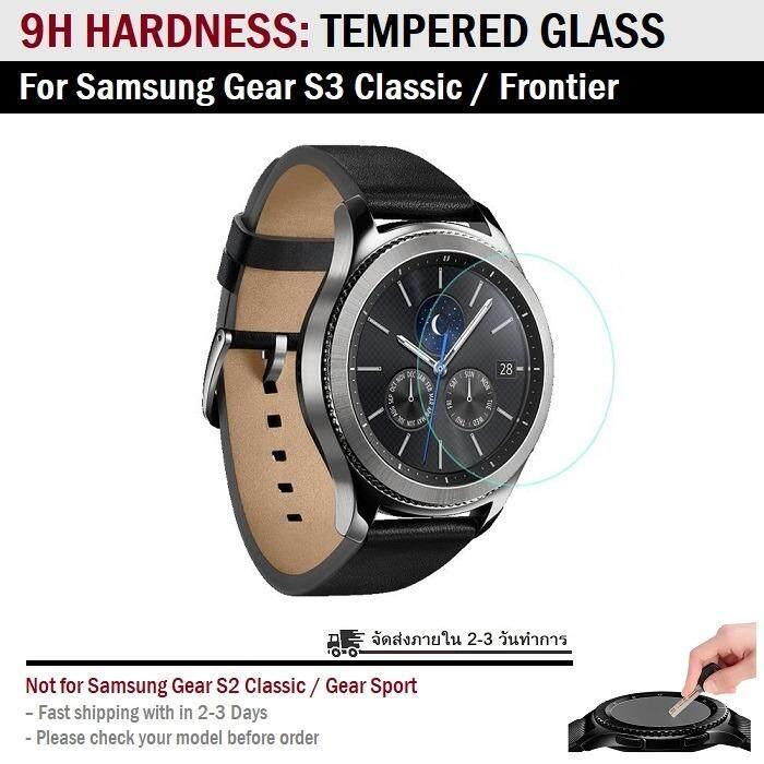 กระจก กันรอย สำหรับ นาฬิกา Samsung Gear S3 Classic / Frontier - 9H Tempered Glass Screen
