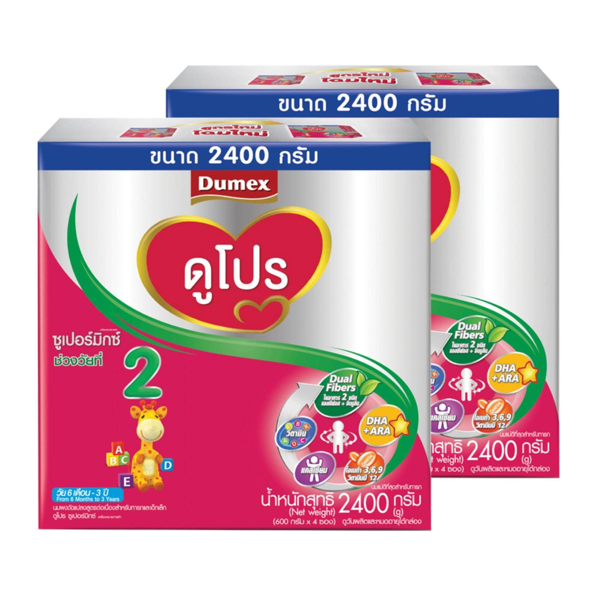 DUMEX ดูเม็กซ์ นมผงสำหรับเด็ก ช่วงวัยที่ 2 ดูโปร ซูเปอร์มิกซ์ 2400 กรัม (แพ็ค 2 กล่อง)