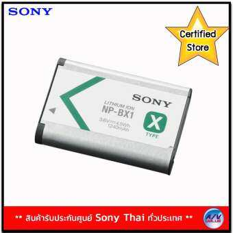 SONY NP-BX1 Rechargeable Lithium-Ion Battery Pack (White)
