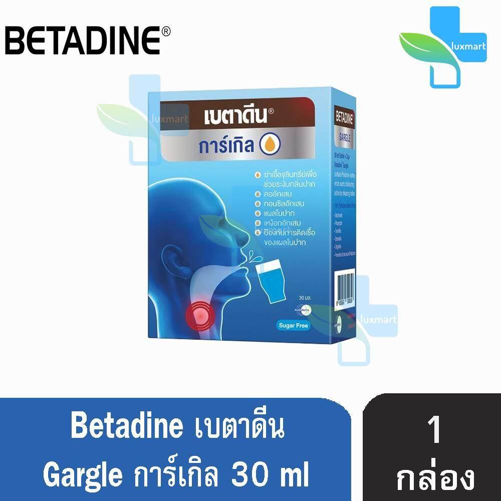 BETADINE GARGLE เบตาดีน การ์เกิล บ้วนปาก (30 ml) [1 กล่อง]