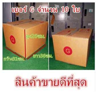 กล่องไปรษณีย์  เบอร์G  (แพ็ค 10 ใบ)ขนาด 31*36*26cm.มีจ่าหน้ากล่อง จัดส่งภายใน  48  ชม.-