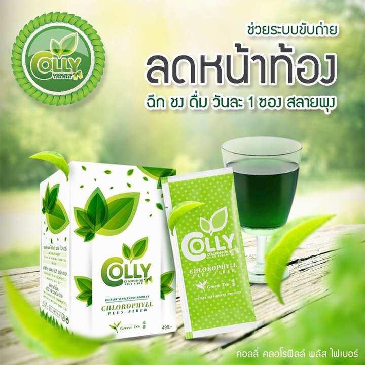 COLLY Chlorophyll Plus Fiber คอลลี่ คลอโรฟิลล์ พลัส ไฟเบอร์ กลิ่นชาเขียว 15 ซอง (1กล่อง)
