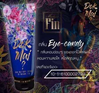 ซื้อที่ไหน Madame Fin Dokmai มาดามฟิน โลชั่นดอกไม้ โลชั่นน้ำหอม กลิ่น Eye Candy (สีน้ำเงิน)