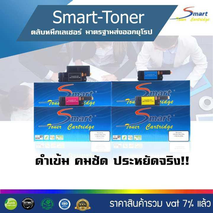 แนะนำ Smart -Toner ตลับหมึกสำหรับปริ้นเตอร์ Fuji Xerox CP115w CP116w