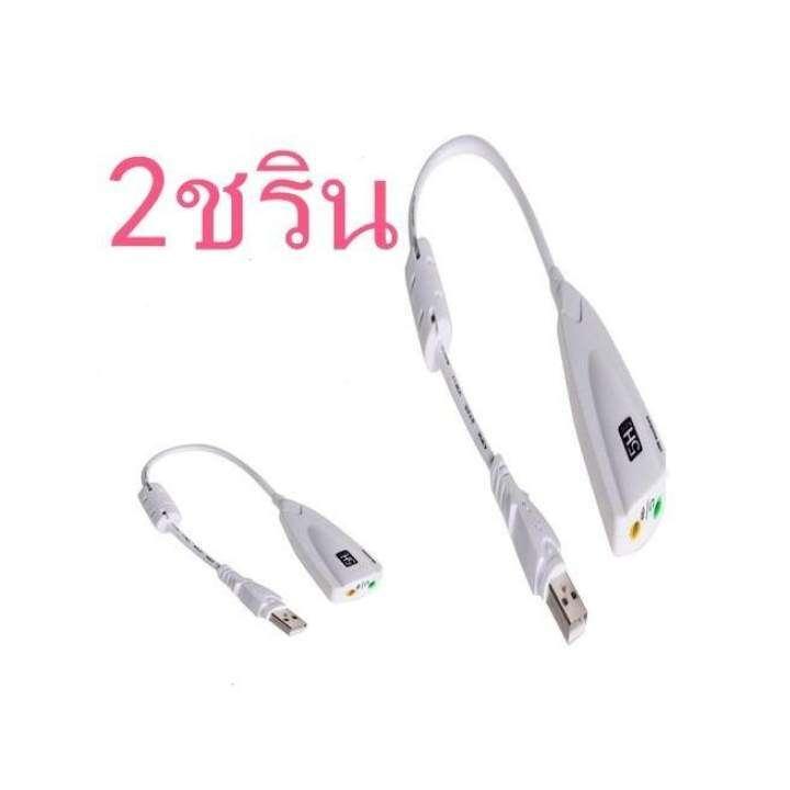 รีวิว USB sound ,External 7.1 Channel Stereo Sound Adapter การด์เสียงยูเอสบีแบบสาย(2ชิ้น)