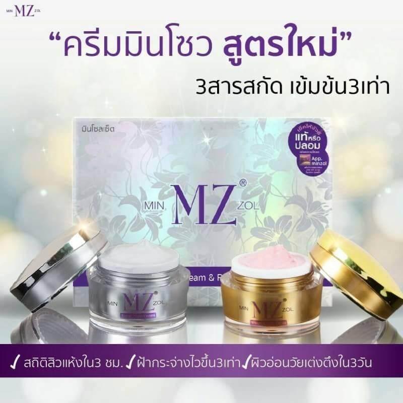 เห็นผลจริง Princess Minzol CREAM MZ ครีมหน้าขาวมินโซว set ครีม ครีมหน้าใสจากธรรมชาติ