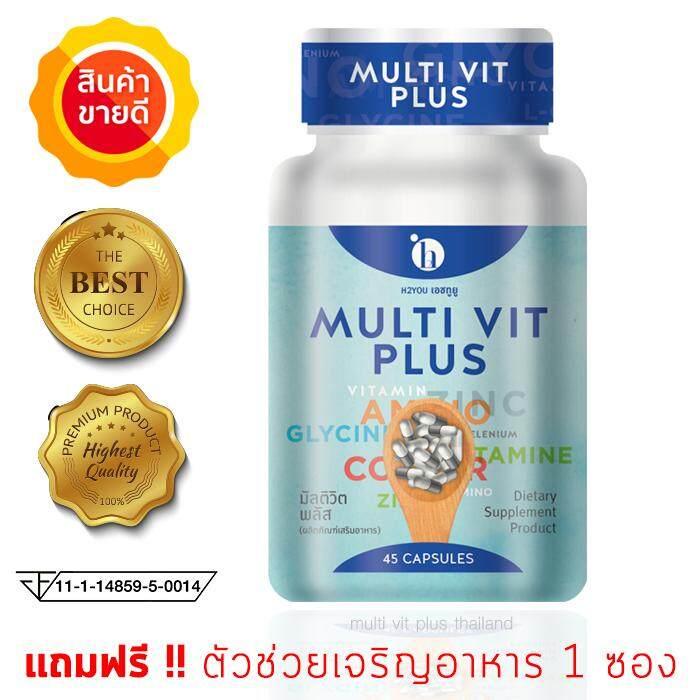 มัลติวิตพลัส Multi Vit Plus วิตามินเพิ่มน้ำหนัก สำหรับผอมอยากอ้วน อาหารเสริมเพิ่มน้ำหนัก ยาเพิ่มน้ำหนัก บรรจุ 45 แคปซูล (1 กระปุก)