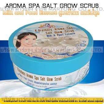 ซื้อที่ไหน K Brothers Aroma Spa อโรมาสครับ สูตรน้ำนม ผสมไข่มุก Milk and Pearl Extract เค.บราเทอร์ อโรมาสครับ สูตรน้ำนม ผสมไข่มุก 350 มล. (Code5N-01)