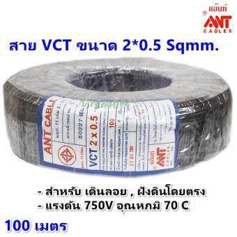 ANT สายไฟ VCT 2*0.5 Sqmm 100 เมตร สายไฟ อ่อน กลมดำ สาย ทองแดง หุ้มฉนวน สำหรับงานไฟฟ้า ภาคสนาม ภายนอก งานที่ราบสูง อุตสหกรรมหนัก  มี มอก.