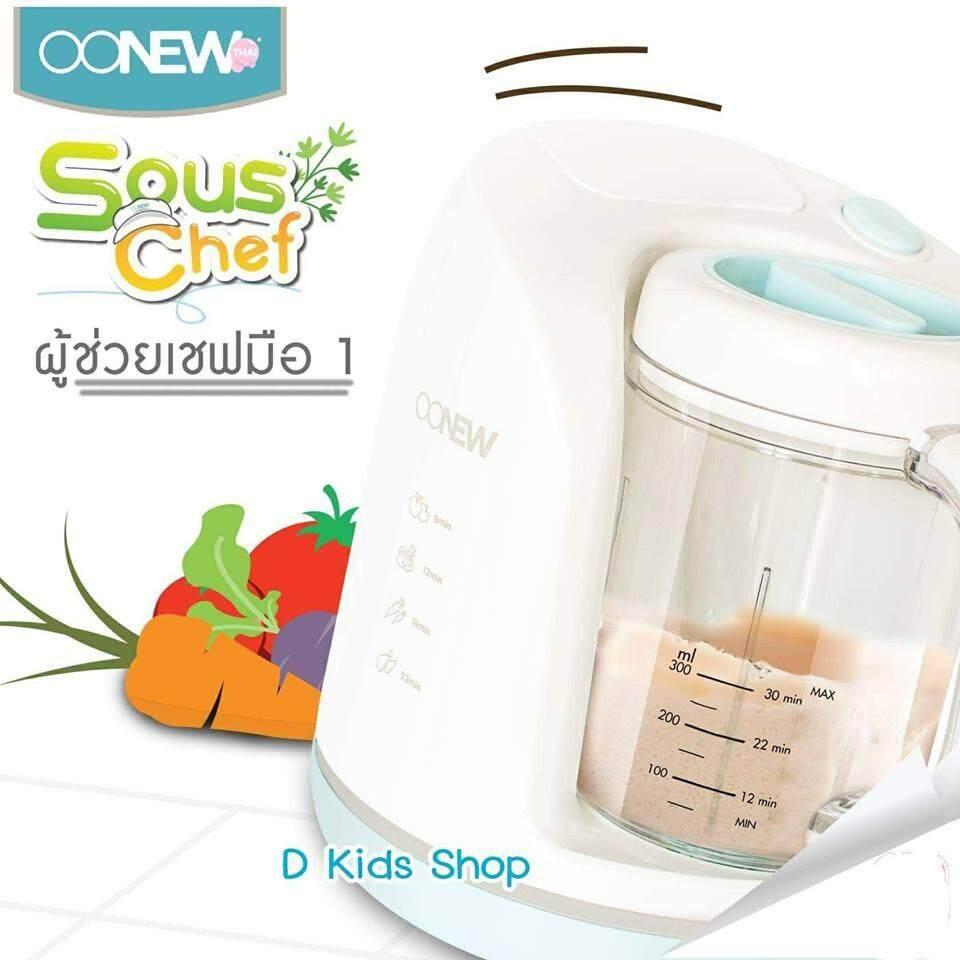 แนะนำ D Kids เครื่องนึ่งปั่นอาหารทารก OONEW รุ่น SousChef รุ่นใหม่ กระทัดรัด ใช้งานง่าย