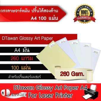 DTawan กระดาษอาร์ตมัน สำหรับเครื่องปริ้นเตอร์เลเซอร์ ปริ้นได้สองด้าน A4 260g 100แผ่น-