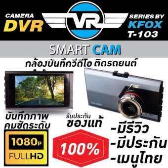 SMART CAM SERIES BY KFOX กล้องติดรถยนต์ , กล้องติดในรถยนต์ , กล้องบันทึกหน้ารถ , กล้องบันทึกรถยนต์ , กล้องบันทึกในรถยนต์ , กล้องบันทึก , กล้องDVR , กล