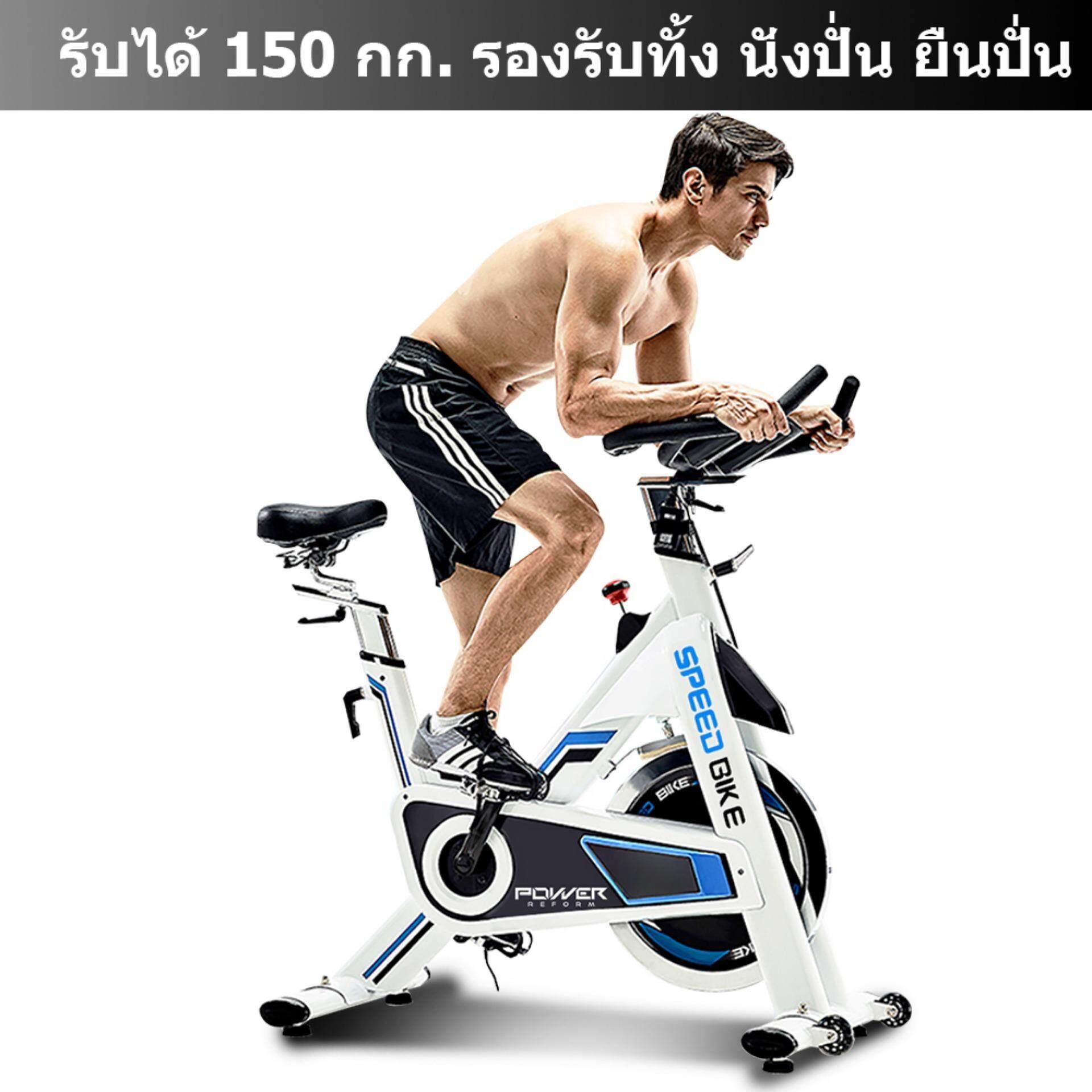 จักรยานออกกำลังกาย  Power Reform รุ่น Speed Bike White Sale สุด ๆ ลด -54%