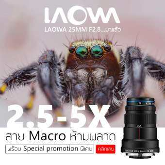 Laowa 25mm F2.8 2.5-5X Ultra Macro for Sony E (ประกันศูนย์)