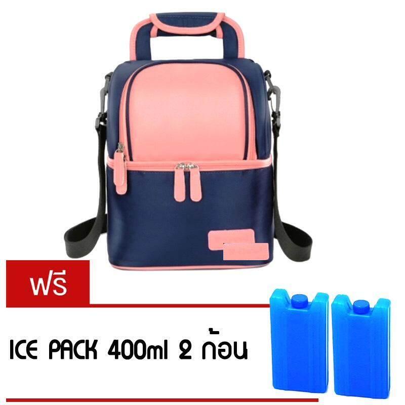 แนะนำ กระเป๋าเก็บความเย็น V-Coool ทรงสูงรุ่นใหม่สีน้ำเงินชมพู แถม Icepack 2 ก้อน