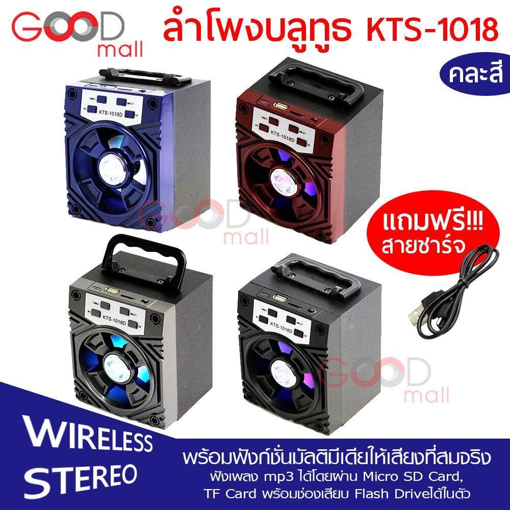 ดีที่สุดอันดับ1 ลำโพงแบบพกพา GDtech ใหม่ล่าสุด!!! ลำโพงบลูทูธ Bluetooth เสียงดี เบสหนัก มาพร้อมคุณภาพเสียงที่น่าประทับใจ มีหูหิ้วพกพาสะดวก KTS-1018 (คละสี) มีคูปองส่วนลด