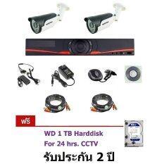 Mastersat ชุดกล้องวงจรปิด CCTV AHD 1 MP 720P 2 จุด กระบอก 2 ตัว พร้อมสายสำเร็จ และ HDD 1TB