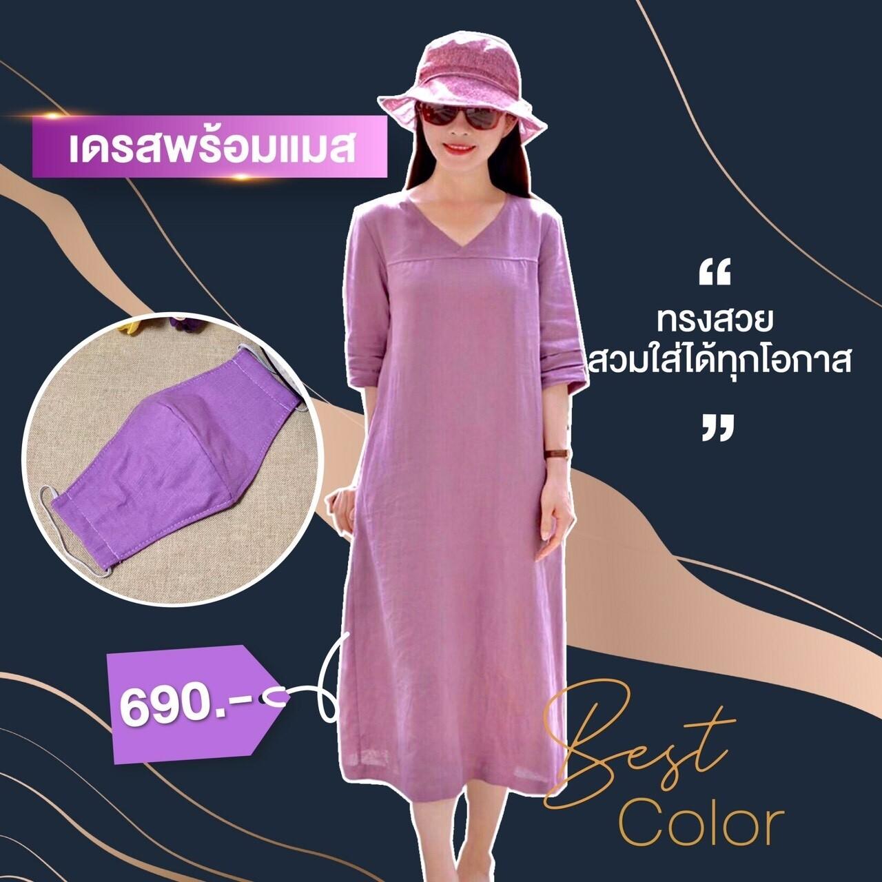 เดรสลินินผสมฝ้ายเนื้อผ้ายืดหยุ่นได้ เดรสคอวี แขน5ส่วน ชุดเดรสยาว เดรสคลุมท้อง เดรสคอกลม ชุดเดรสนุ่มสบายขนาดใหญ่ Blend Linen Dress Over-Size Sai Suay.