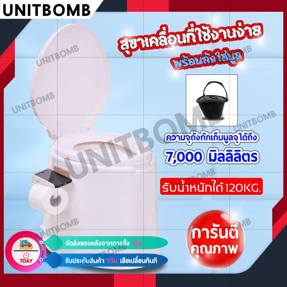 รีวิว UNITBOMB สุขาเคลื่อนที่ ห้องน้ำเคลื่อนที่ สำหรับ ผู้ป่วย ผู้สูงอายุ รุ่น SJ-01 (สีขาว)