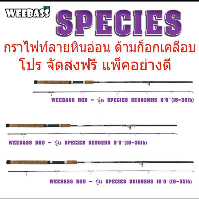 คันเบ็ด Weebass Species 9ฟุต 2ท่อน (งานแม่น้ำ งานเขื่อน งานสวายแข่ง)