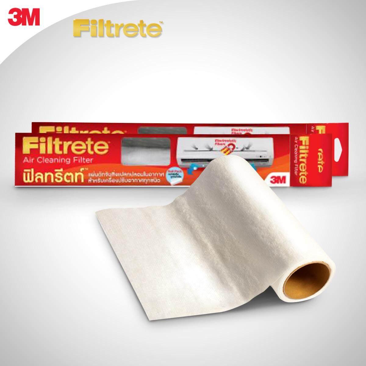 "Filtrete Roll 15x96"" Pack 9808 แผ่นดักจับสิ่งแปลกปลอมในอากาศ ฟิลทรีตท์ 15 X 96"" By 3m Official Online Store"