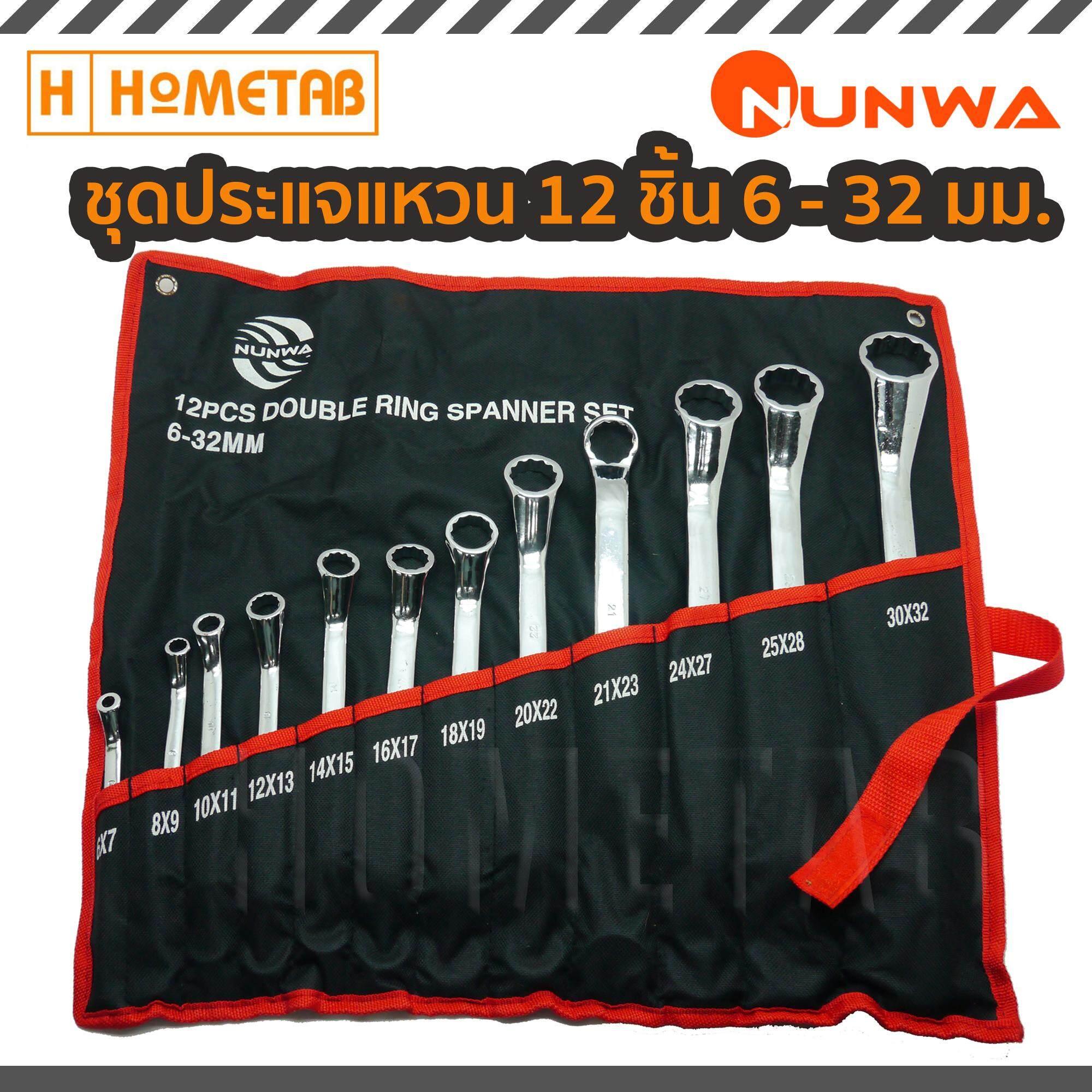 Nunwa ชุดประแจ ประแจ ประแจแหวน 12 ตัว 6-32 มม เครื่องมือช่าง ประแจบล็อก ประแจแหวน ประแจหกเหลี่ยม ประแจทอร์ค ประแจรวม ประแจตัวที ประแจดาว ประแจกากบาท ประแจปอนด์ ประแจคอม้า ประแจชุด ประแจจับท่อ ประแจคี 12 Pcs Combination Spanner Set Wrench 6-32 Mm..