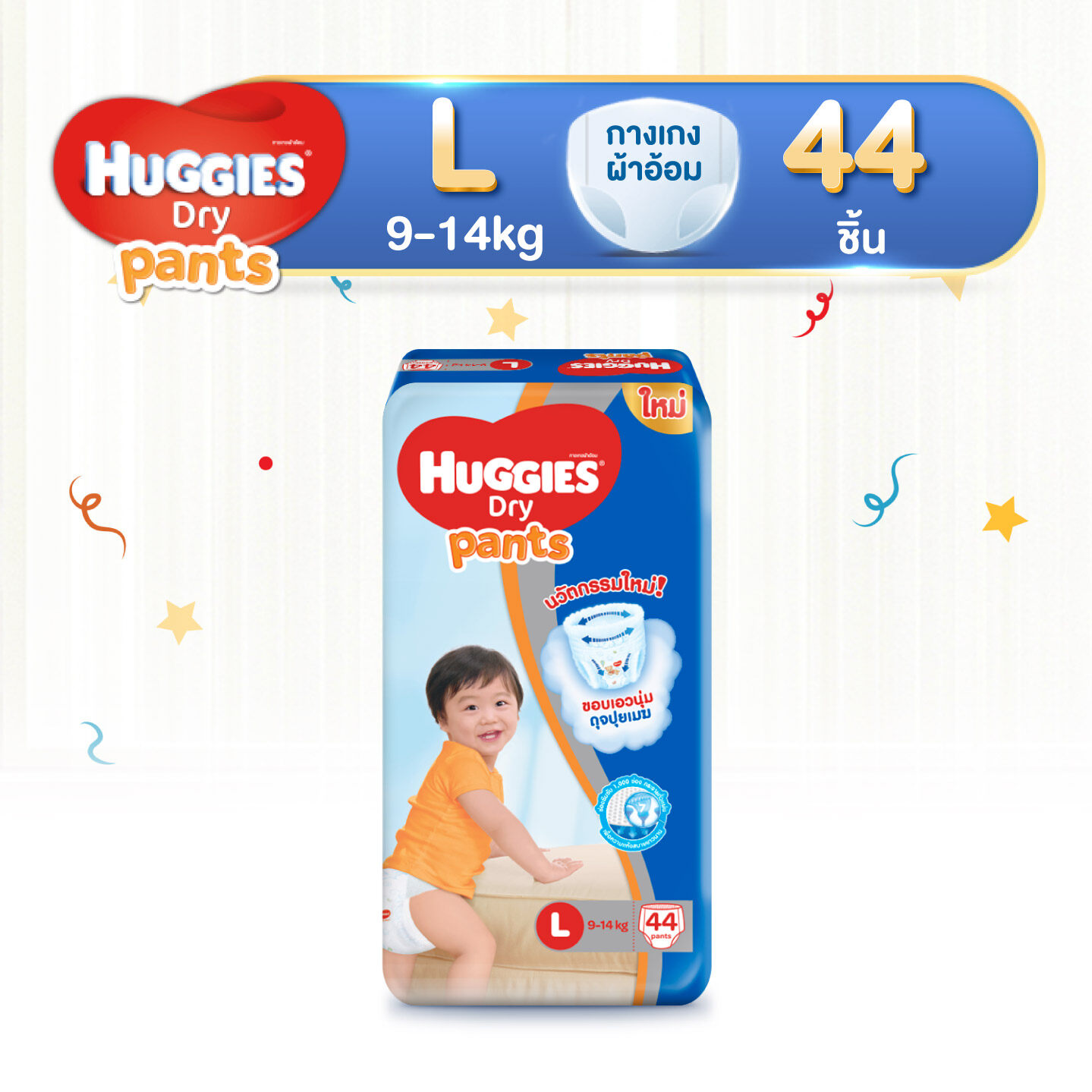 Huggies Dry Pant Diapers ฮักกี้ส์ ดราย แพ้นท์ ผ้าอ้อมเด็ก กางเกงผ้าอ้อม แพมเพิส ผ้าอ้อมเด็กชาย - หญิง ไซส์ L แพค 44 ชิ้น