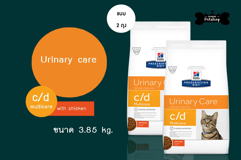 Hills C/d Multicare Urinary Care Chicken Cat 3.85kg X 2 Pcs อาหารแมว ชนิดเม็ด ที่เป็นโรคนิ่ว 3.85kg X 2 ถุง.
