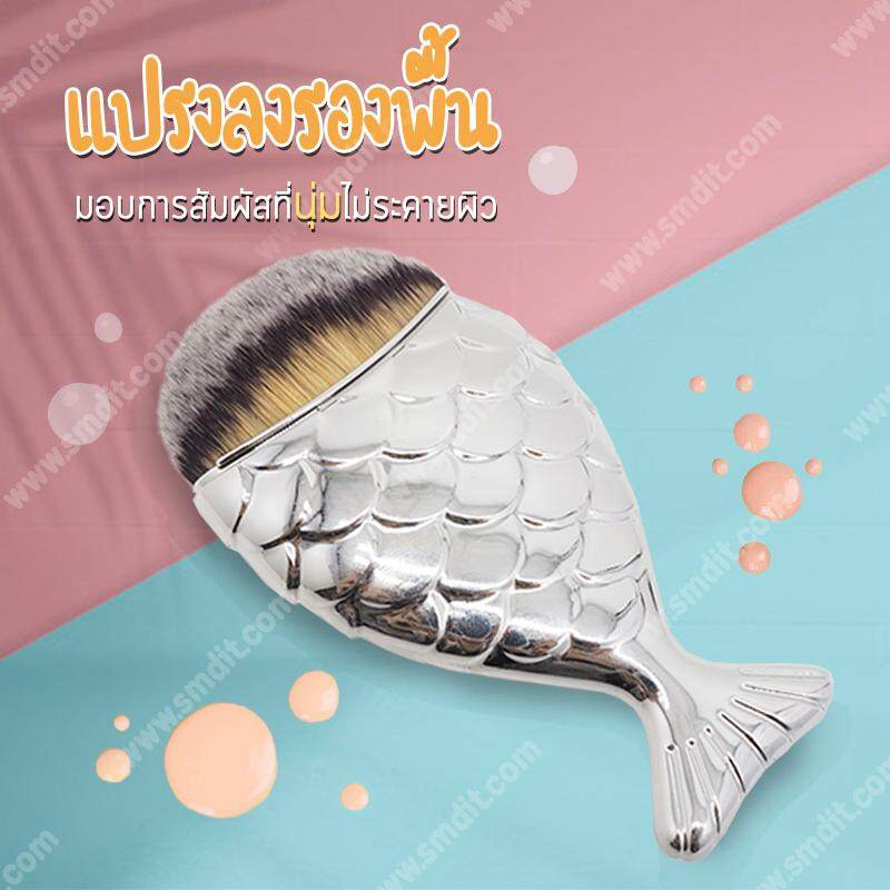 แปรงปัดแก้ม แปรงเกลี่ยรองพื้น แปรงหางปลา แปรงนางเงือก แปรงแต่งหน้า ของขวัญ อุปกรณ์แต่งหน้า [สีเงิน].