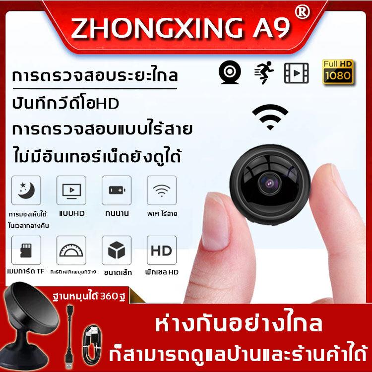 ของพร้อมส่ง?✅โครตฮิต✅?a9 กล้องจิ๋วขนาดเล็ก Hdกล้องจิ๋วขนาดเล็ก หัวกล้อง 1080p ใช้ในบ้าน Hd Dvกล้อง มุมกว้างพิเศษ150° ( กล้องจิ๋ว Wifi กล้องวงจรปิด กล้องแอบถ่าย บันทึก วีดีโอ เสียง กล้องวรจรปิดไวไฟ กล้องซ่อนไร้สาย กล้องวงจรปิด คืนวิสัยทัศน์).