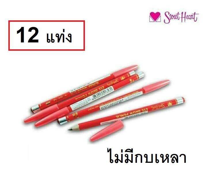 (12 แท่ง) Sweet Heart Eye Brow Pencil ดินสอเขียนคิ้ว สวีทฮาร์ท รุ่นไม่มีกบเหลา.