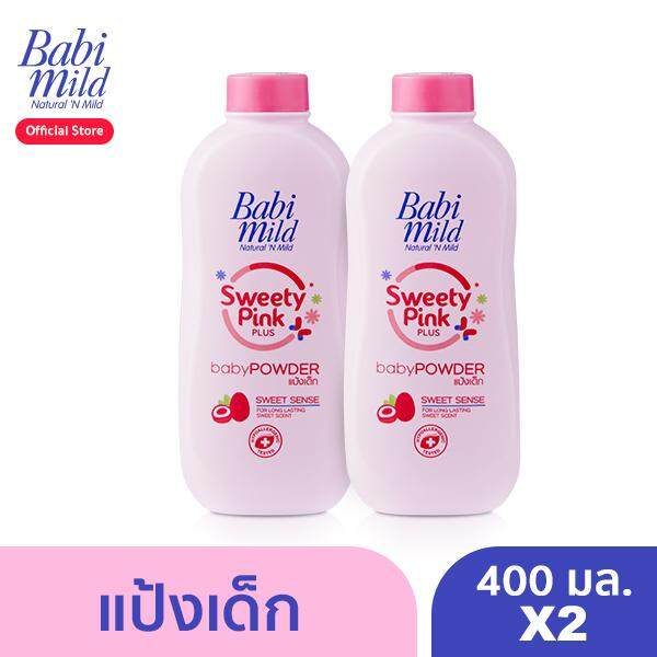 Babimild® ผลิตภัณฑ์แป้งเด็ก เบบี้มายด์ สวีทตี้พิงค์ พลัส 400 กรัม (แพ็ค 2) By Babi Mild Official.