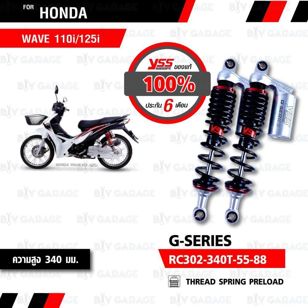 YSS โช๊คแก๊ส G-Series ใช้อัพเกรดสำหรับ Honda Wave110i / Wave 125i【 RC302-340T-55-88】 โช๊คคู่หลังสำหรับมอเตอร์ไซค์ สีดำ [ โช๊ค YSS แท้ 100% พร้อมประกันศูนย์ 6 เดือน ]