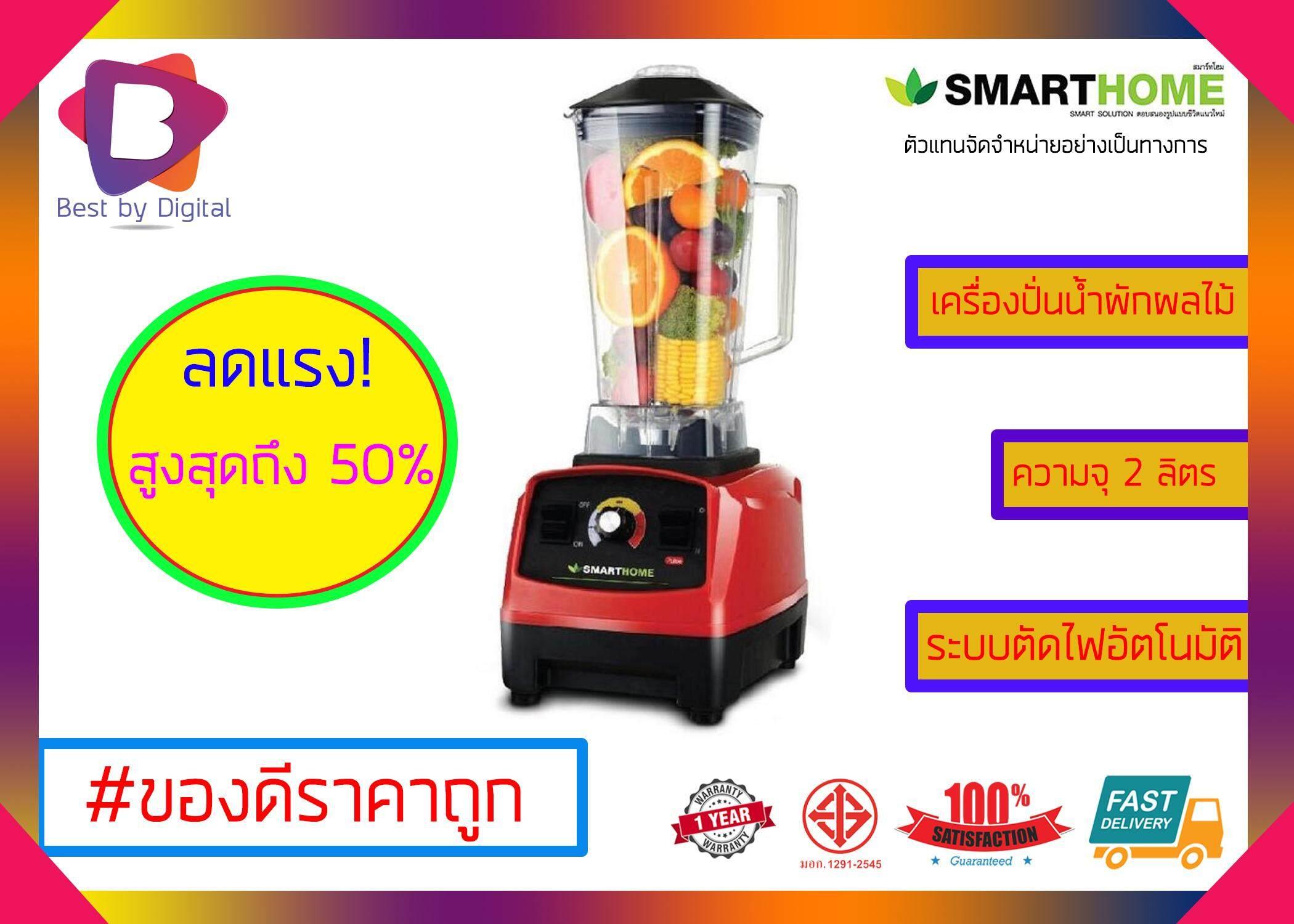 SMARTHOME เครื่องปั่นน้ำผักผลไม้เชิงพาณิชย์ BD-2010