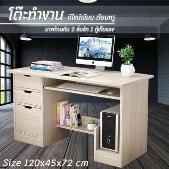 โต๊ะทำงาน โต๊ะคอมพิวเตอร์ มีลิ้นชักใส่ของ 3 ชั้น มีที่วางคีบอร์ด แท่นวาง CPU โต๊ะอเนกประสงค์ โต๊ะอ่านหนังสือ วัสดุทำจากไม้อัด เกรด A ไม้หนา 5 ชั้น ขนาด120*45*72 cm รุ่น A96-