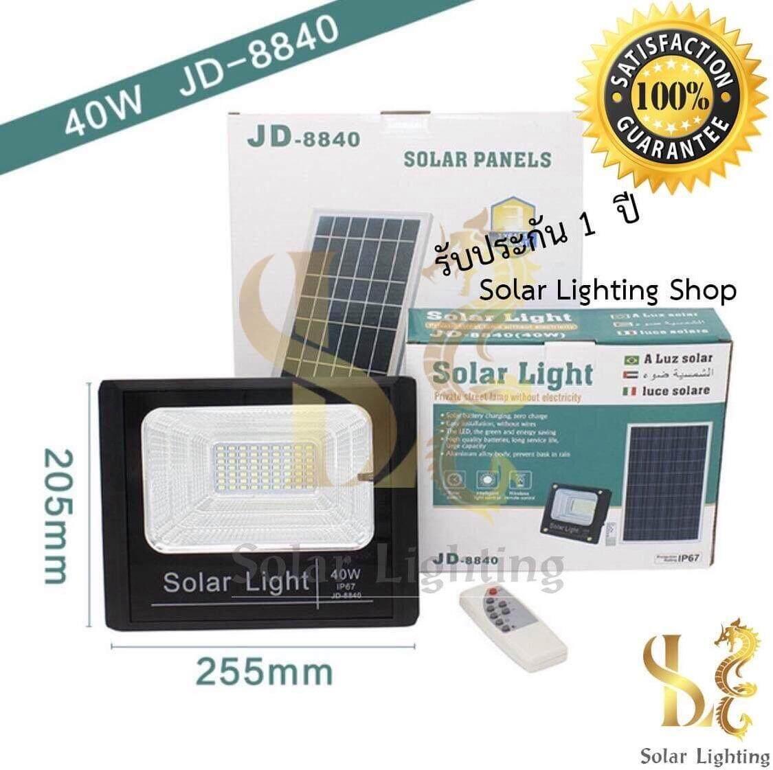 ไฟสปอร์ตไลท์ Led 40w โซล่าเซลล์ Solar Light By Lighting888.