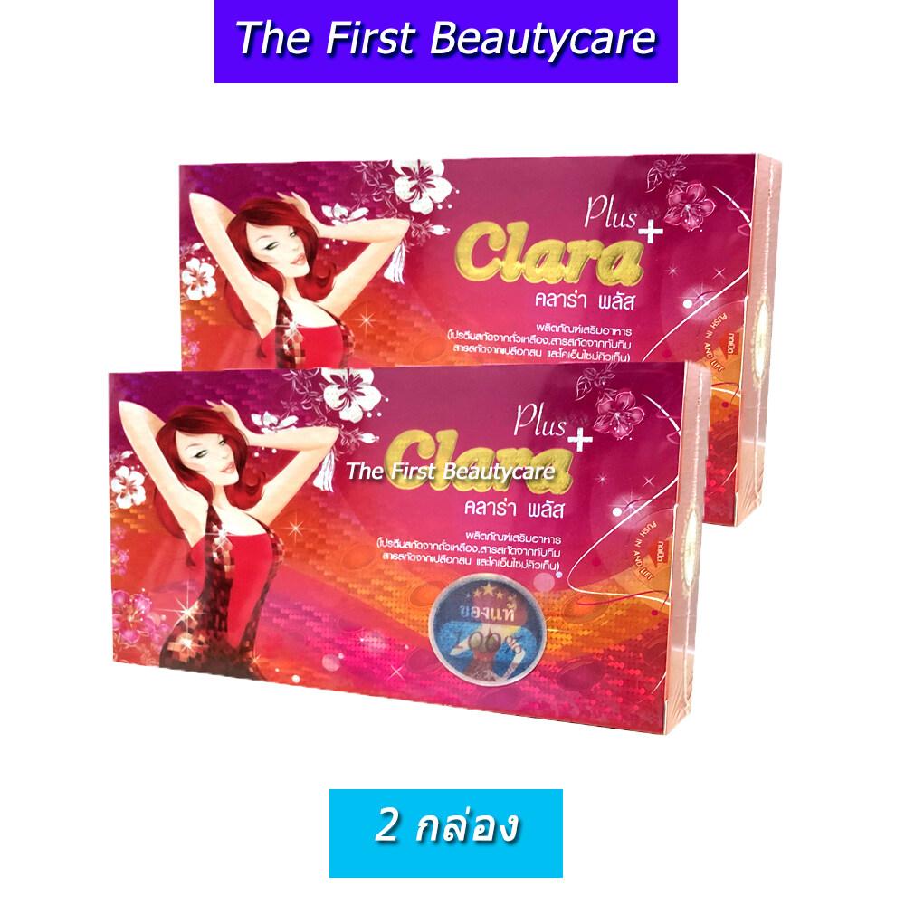 Clara Plus คลาร่าพลัส  ( 20 แคปซูล X2 ).